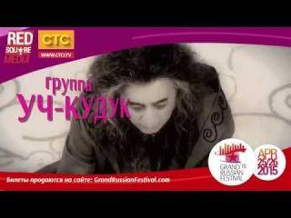 "Группа ""УЧ-КУДУК"" на Grand International Festival'2015!"